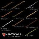 ジャッカル フリックシェイク サイトマジック 3.8インチ ツートンカラー