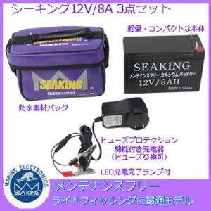 シーキング メンテナンスフリー バッテリー 12V8Ah 電動リール 魚探 用 シールドバッテリー 【釣り具】