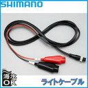 シマノ ライトケーブル 14LTCB
