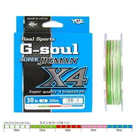 よつあみ(TGK YOZ-AMI)G-soul スーパージグマン X4 200m 30lb