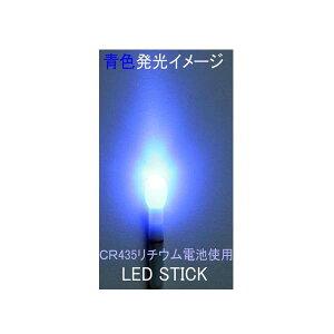 防水 電池交換可能 高輝度LED 青色発光のLED STICK スティックライト(電池別売り)R25ps6553bn2nc ナイターウキ・集魚ライト・竿先ライト 等として魚釣りに大活躍