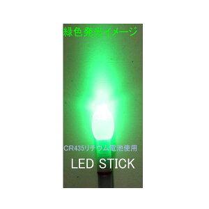 送料無料 防水 電池交換可能 高輝度LED 緑色 赤色 青色発光のLED STICK スティックライト(電池別売り) R25ps6553grb-nc ナイターウキ 集魚ライト 竿先ライト 等として魚釣りに大活躍
