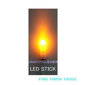 防水 電池交換可能 高輝度LED 黄色発光のLED STICK スティックライト R25ps7555y2 ナイターウキ・集魚ライト・竿先ライト 等として魚釣りに大活躍