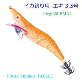 NEW 3.5号 イカ釣り エギ 1カラー 20本 エギング 仕掛け 【R20egi35hBMA2】【あす楽対応】