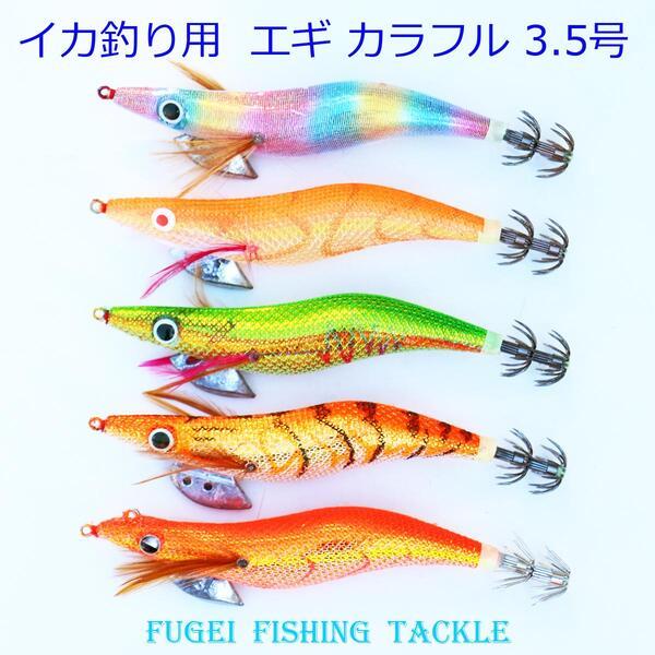 3.5号 イカ釣り エギ 9カラー 9本セット R20egi35hBMAB9 エギング エギセット アオリイカ ヒイカ 等 用 イカ 釣り 仕掛け