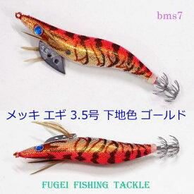 お試しセット 3.5号 エギ 1カラー 10本 セット イカ釣り エギング 仕掛け【R20bms7】
