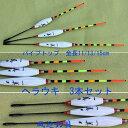 カッツケ釣用 へら浮き 3本 全長11/13/15cm へらぶな 【ウキ】パイプトップ【R13hitomi】