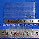 Top1717mm200