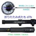 D7b 1