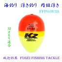 海釣り用 円錐ウキ 3Bオモリ適合【R27ffp04w3B】ABS素材 ウキ・浮き