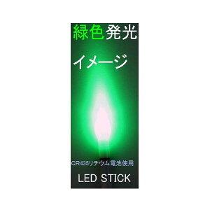 防水 電池交換可能 高輝度LED 緑色発光のLED STICK スティックライト R25ps7555g2 ナイターウキ・集魚ライト・竿先ライト 等として魚釣りに大活躍