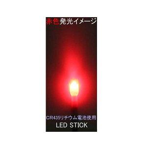 防水 電池交換可能 高輝度LED 赤色発光のLED STICK スティックライト R25ps7555rn2 ナイターウキ・集魚ライト・竿先ライト 等として魚釣りに大活躍