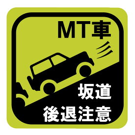 事故防止 ステッカー マグネット 「MT車 坂道後退注意」
