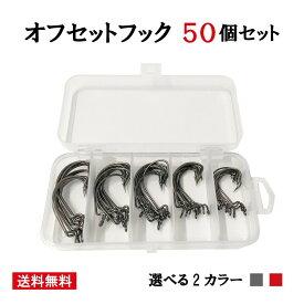 オルルド釣具 オフセットフック 釣り針 50個 セット 専用ケース付き
