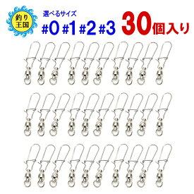 オルルド釣具 ベアリング スイベル 30個セット #0 #1 #2 #3