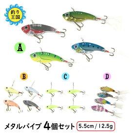 オルルド釣具 メタルバイブ ルアー 4個セット 5.5cm 12.5g