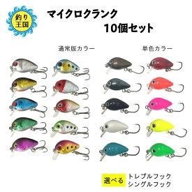 オルルド釣具 マイクロクランク ルアー 10個セット 3cm 1.5g