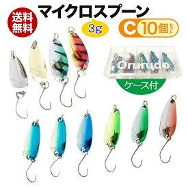 オルルド釣具 マイクロスプーンC 10個セット 3.0cm 3g / 2.8cm 3g タックルケース付き