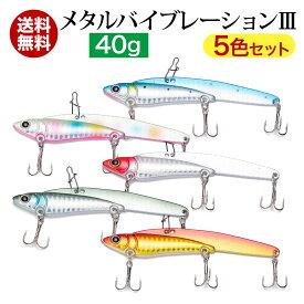 オルルド釣具 メタルバイブ ルアーセット 10.8cm 40g 5色セット