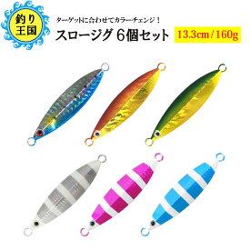 オルルド釣具 スロージギング用 スロージグ 「メタルジグE」 6色セット 13.3cm 160g