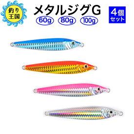 オルルド釣具 メタルジグG 4色 4個セット 9cm 60g / 10cm 80g / 10.5cm 100g