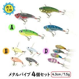 オルルド釣具 メタルバイブ ルアー 4個セット 4.3cm 7.5g