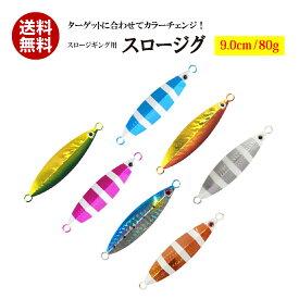 オルルド釣具 スロージギング用 スロージグ 「メタルジグE」 9.0cm 80g
