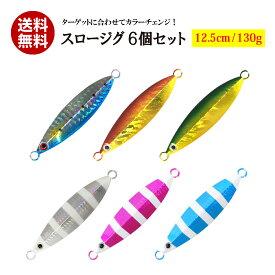 オルルド釣具 スロージギング用 スロージグ 「メタルジグE」 6色セット 12.5cm 130g
