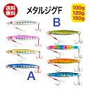 【買いまわり対象】オルルド釣具 「メタルジグF」 4色 4個セット 11.9cm 100g / 12.7cm 120g / 13.6cm 150g