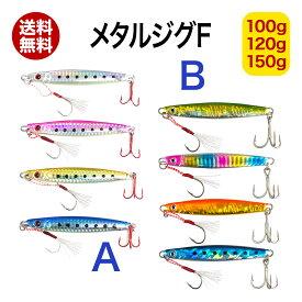 オルルド釣具 「メタルジグF」 4色 4個セット 11.9cm 100g / 12.7cm 120g / 13.6cm 150g
