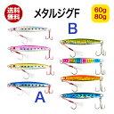 【買いまわり対象】オルルド釣具 「メタルジグF」 4色 4個セット 9.9cm 60g / 11cm 80g