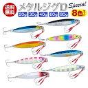 オルルド釣具 メタルジグD-Special ルアーセット 6.2cm 20g / 7.7cm 30g / 8.5cm 40g / 9.8cm 60g / 11cm 80g ダブル…