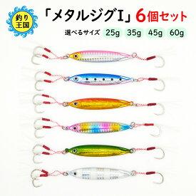 オルルド釣具 「メタルジグI」 <ルアーセット> 6個セット 25g 35g 45g 60g フロントWアシスト&シングルフック付き