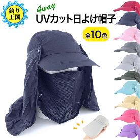 オルルド釣具 UVカット日よけ帽子 10色 折りたたみ機能付き