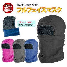 オルルド釣具 フルフェイスマスク フリースタイプ メンズ レディース フリーサイズ 防寒 帽子 ネックウォーマー 3way 全4色