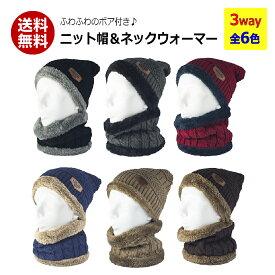 オルルド釣具 ニット帽&ネックウォーマー セット ボア付き メンズ レディース フリーサイズ 防寒 保温 全6色