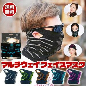 オルルド釣具 フェイスマスク UVカット メンズ レディース 耳掛け フェイスガード ネックウォーマー 帽子 保温 フリーサイズ 全5色