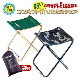 simPLEISURE コンパクト折りたたみ椅子 アウトドアチェア 4つ折り 収納袋付 モノトーン迷彩 グリーン×ゴールド