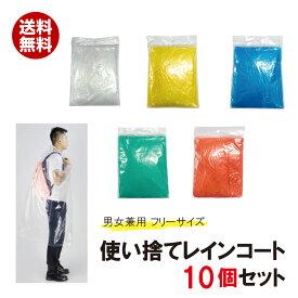 simPLEISURE レインコート レインポンチョ カッパ 使い捨て 男女兼用 フリーサイズ 10個セット