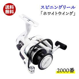オルルド釣具 ホワイトスピニングリール 2000