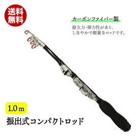 オルルド釣具 振出式コンパクトロッド カーボン製 釣竿 スピニングリール用 1m
