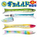 【マラソン期間中ポイント2倍】オルルド釣具 おさかなロッド「ギョルルド」 魚型振出竿 コンパクト 1.6m 4カラー【買いまわり対象】