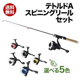 オルルド釣具 超コンパクトロッド 「テトルドA」 スピニングリールセット 3号糸付