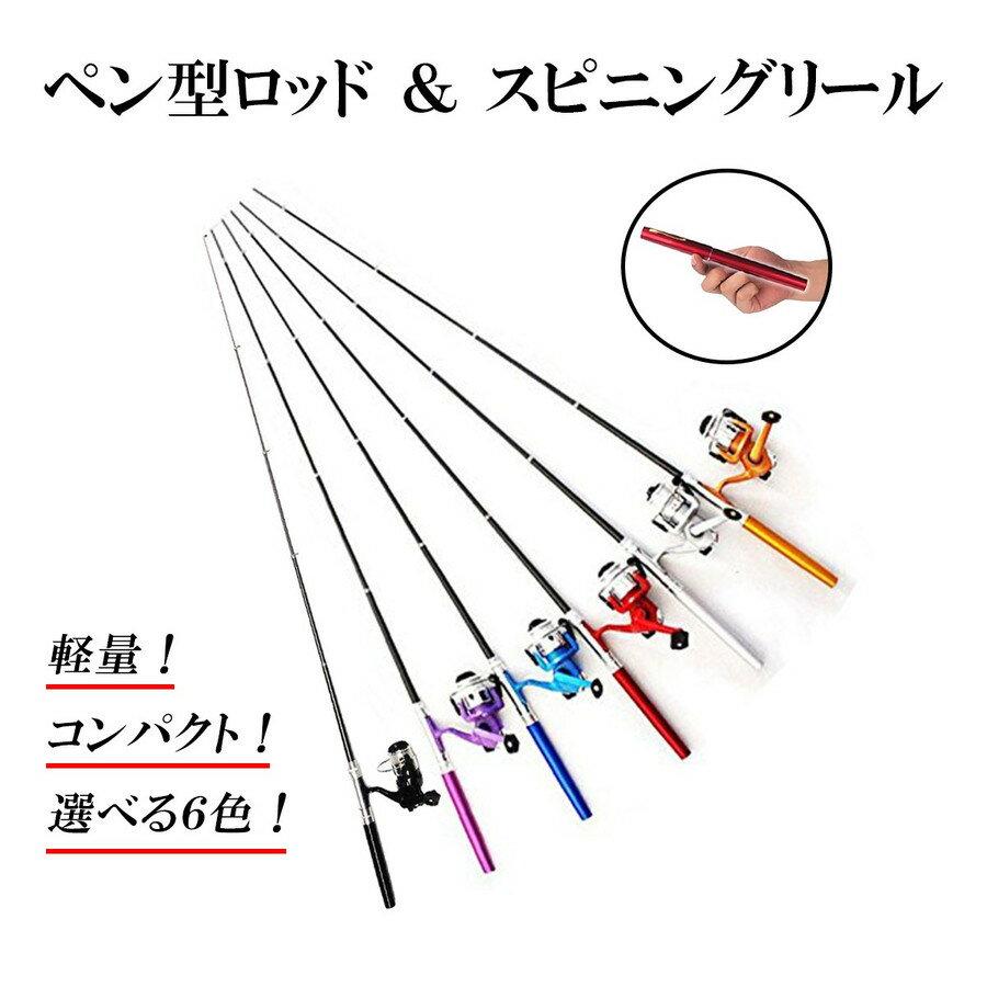 オルルド釣具 ペン型ロッド & スピニングリール セット 「テトルドB2」 <ポケット釣竿 / 仕舞寸法:21cm 伸長時:約100cm>