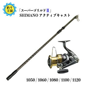 SHIMANO シマノ アクティブキャスト スピニングリール オルルド釣具 スーパーゴリルドII 振出式 4.25m セット