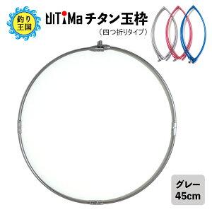 UlTiMa アルテマ チタン玉枠 タモ枠 45cm グレー 頑丈 四つ折り 折りたたみ式