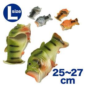 オルルド釣具 魚型 スリッパ 「サンダルド」 Lサイズ 25〜27cm ルームシューズ ビーチサンダル 収納袋付き
