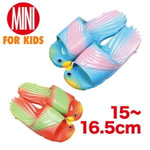 オルルド釣具 バード型 スリッパ 「サンダルドB」 ミニサイズ 15.0〜16.5cm ルームシューズ ビーチサンダル 鳥 インコ レディース キッズ 収納袋付き