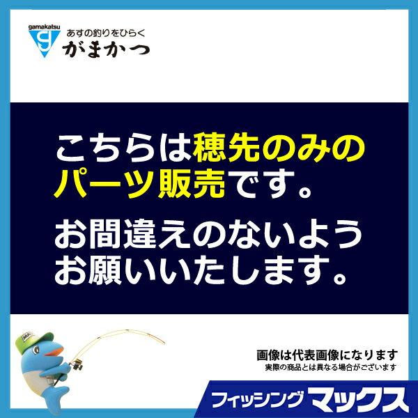 ★パーツ販売★【がまかつ】がま磯 アテンダー2 1.75号 5.3M #1(穂先)