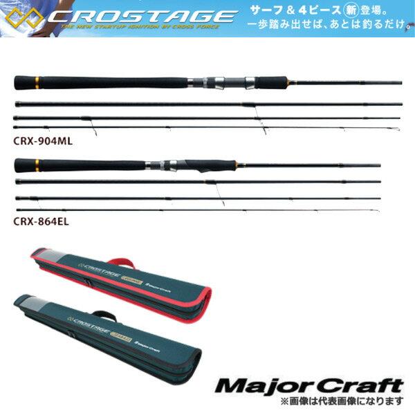 【メジャークラフト】NEW クロステージ [ 4ピース エギングモデル ] CRX-864Eクロステージ エギング アオリイカ ロッド